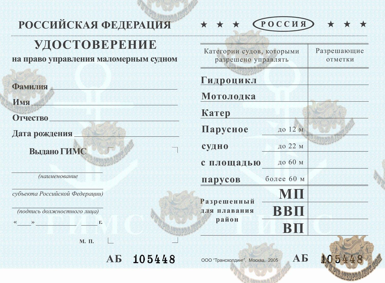 документы на лодку новосибирск